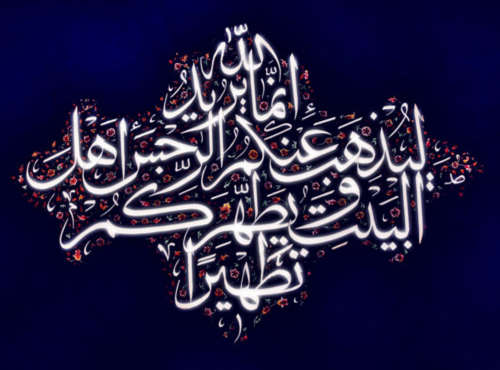 Who are the Ahlul Bayt | Sunni Perspective