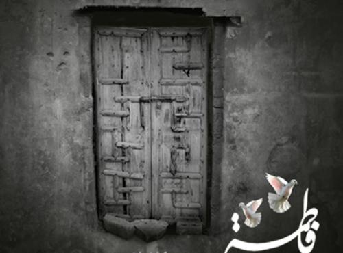 The Door of Fatima