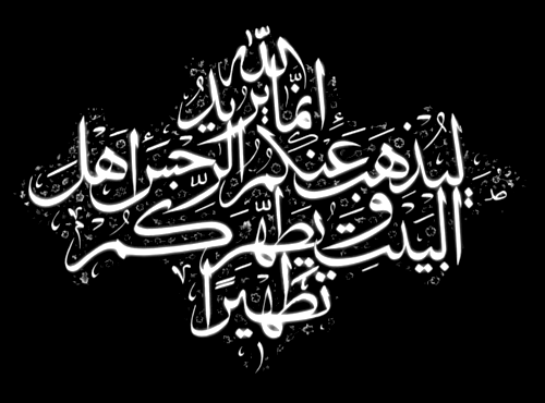 Who are the Ahlul Bayt | Shia Perspective